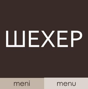 meni-menu_Sheher_Park_Cafe